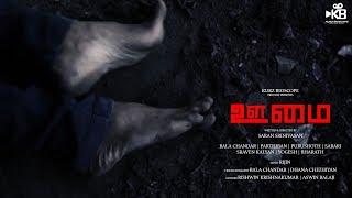 Oomai | A Voice | Tamil Short film with English subtitles | KurzBioscope