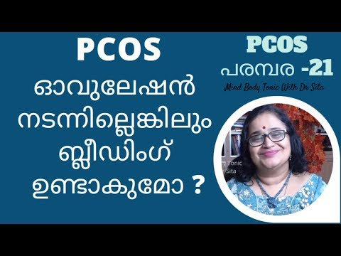 Will Period Like Bleeding Occur If Ovulation Does Not Occur? (മലയാളം)