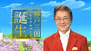 詳しくは、公式サイト( http://www.kobe-sanda.com/ )へ。 北神戸は三...
