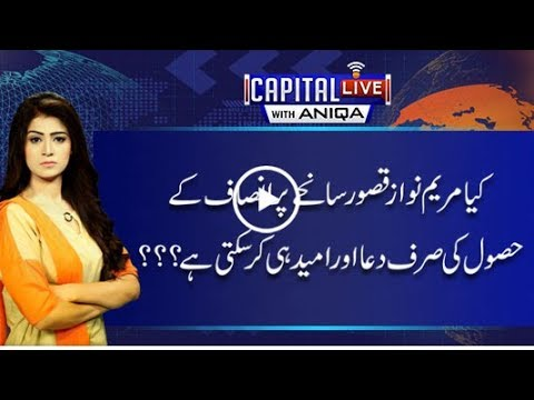 CapitalTV; Will there be any practical step taken after Kasur incident? Capital Live 10 Jan 2018