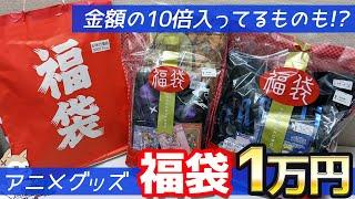 五等分の花嫁・バンドリ!など作品別&アニメグッズ福袋1万円分開けてみた