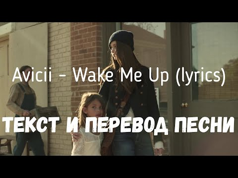 Avicii - Wake Me Up (lyrics текст и перевод песни)