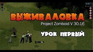 Project Zomboid - ВЫЖИВАЛОВКА - Урок 1. На медведя голыми руками