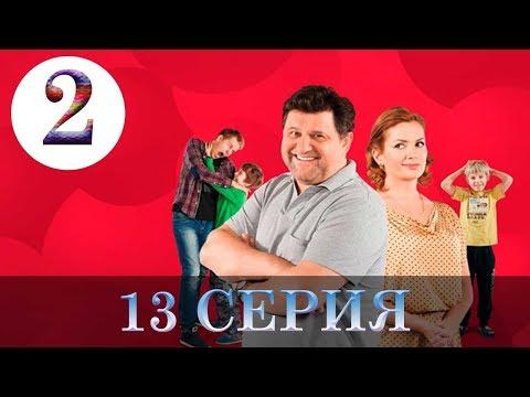 «Родители» 13 серия 2 сезон 2019 Семейная комедия