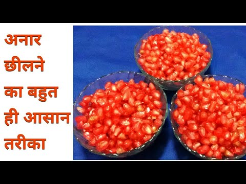 अनार छीलने का बहुत ही आसान तरीका|| How toDe-seed Pomegranate in 10 Second|| How to cut and open Anar
