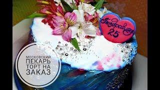 Торт на заказ начинка манго-клубника Кондитерская Московский пекарь Торт по фото или эскизу