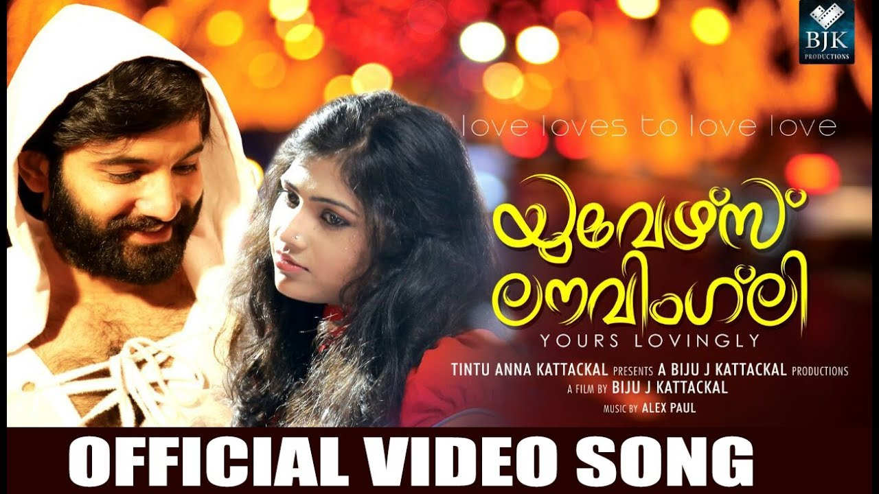 Kurumbukari Kurumbukari | Yours Lovingly Official Video Song | Alby & Amy | Biju J Kattackal