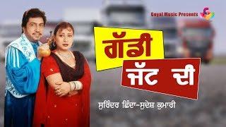 Surinder Shinda Sudesh Kumari | Gaddi Jatt Di | Jukebox | Goyal Music