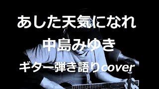 中島みゆきさんの「あした天気になれ」を歌ってみました・・♪ 作詞・作...