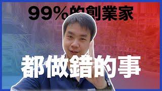 【斜槓職人】開店創業做生意之前先看這個影片!   99%的創業家都做錯的事情    Chris Chen - 斜槓人生