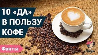 видео 11 причин, по которым стоит пить кофе каждый день