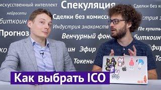 видео Как правильно выбрать ICO для криптовалюты?