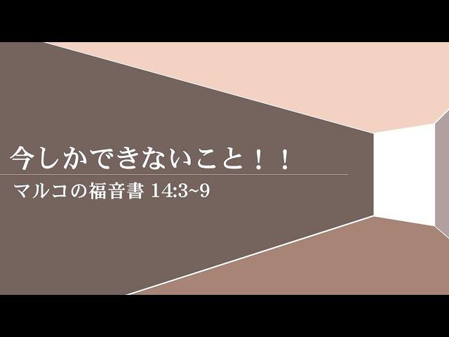 2021/08/01 今しかできないこと!!(マルコの福音書 14:3~9)