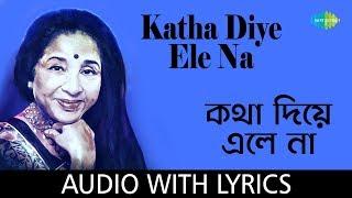 Katha Diye Ele Na with Lyrics   Asha Bhosle