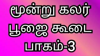 Tri Colour Poojai Koodai Part 3