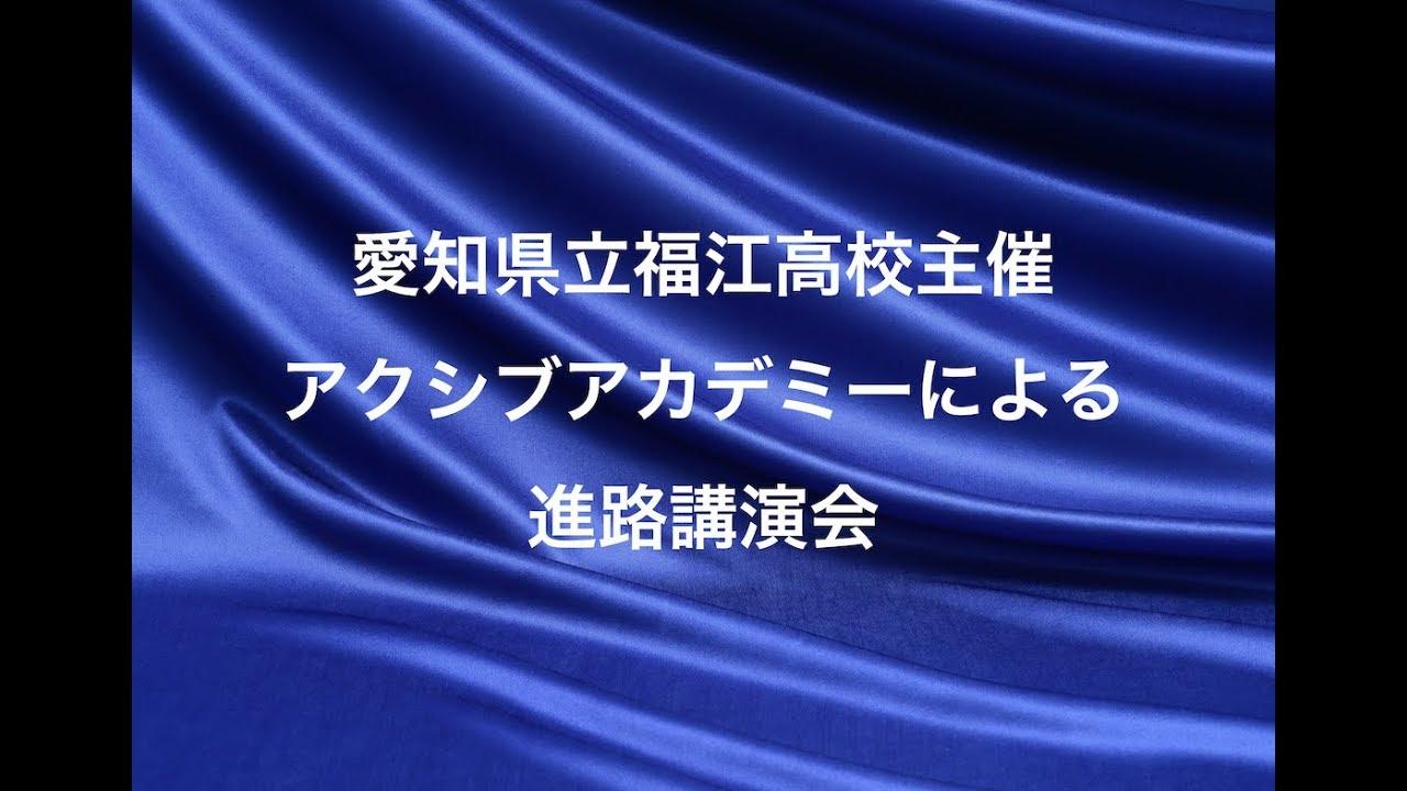 公立 2020 県 入試 愛知 高校 ボーダー