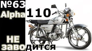 Мопед Альфа 110 не заводится