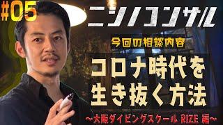 YouTube動画:【ニシノコンサル】コロナ時代を生き抜く方法