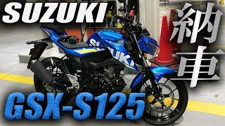 【納車】SUZUKI GSX-S125納車 / セカンドバイクを乗り換えた話