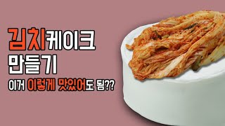 김치케이크 만들기 : 칼칼한 김치와 달달한 생크림케이크…