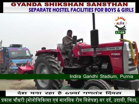 Indira Gandhi Stadium, Purnia,News 26 january