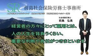 前島社会保険労務士事務所2019Ver. 01