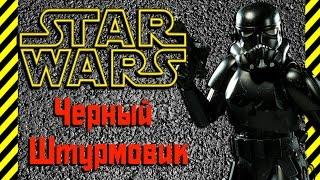 Как сделать из бумаги Черного Штурмовика Звёздные Войны:Пробуждение сил STAR WARS:THE FORCE AWAKENS