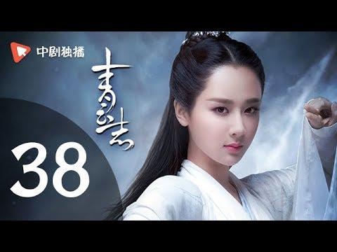 青云志 第38集(李易峰、赵丽颖、杨紫领衔主演)| 诛仙青云志