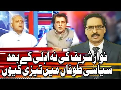 Kal Tak with Javed Chaudhry – 31 July 2017 | Express News