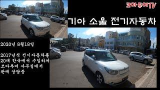 [우즈베키스탄] 기아자동차 소울 전기자동차 중고 수입판…