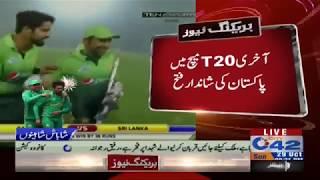 پاکستان بمقابلہ سری لنکا کرکٹ میچ ۔ ۔ ۔ ۔ پاکستان میچ جیت گیا پاکستان زندہ آباد کے نعرے ہر سو