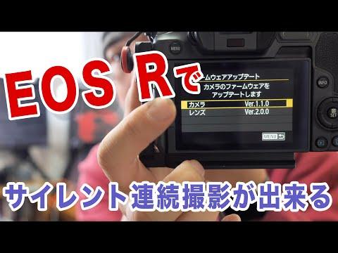 【カメラ】EOS Rがサイレントシャッターで連続撮影できるようになったよ!ファームウェアアップデートの手順説明!