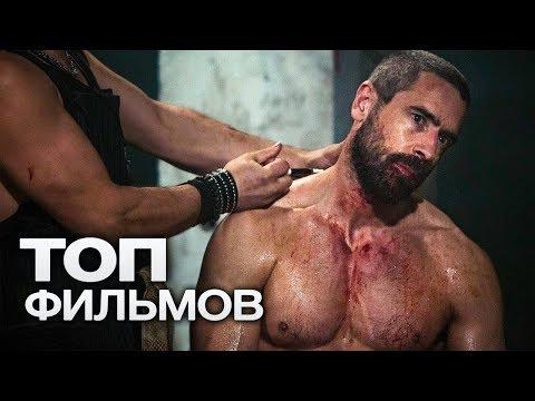 10 МУЖСКИХ ФИЛЬМОВ, ПРОПИТАННЫХ ТЕСТОСТЕРОНОМ! - Ruslar.Biz