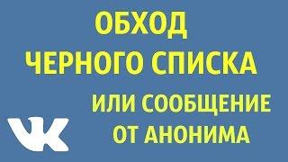 видео Как зайти в Одноклассники и ВКонтакте если доступ закрыт в Украине