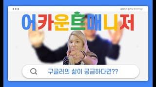 구글 코리아 어카운트 매니저를 모셔봤습니다!!!!!