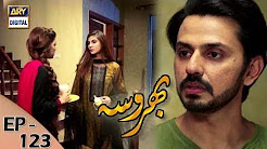Bharosa - Episode 123 - 1st November 2017 - Ary Digital