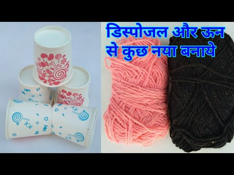 How to reuse Disposable coffee cup   Best out of waste   DIY craft ideas from disposable Paper cups