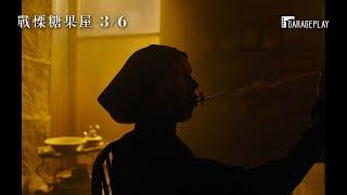 全美新片票房冠軍!【戰慄糖果屋】Gretel & Hansel 正式預告 3/6(五) 大快朵頤