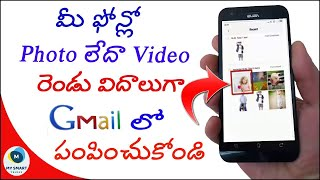 How to Send Email From Mobile in Telugu | Send Email in Gmail Telugu | Gmail Tutorial in Telugu