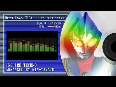 【アレンジ】Brave Love, TIGA【ウルトラマンティガ】