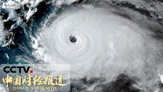 """[中国财经报道]五级飓风""""多里安""""登陆巴哈马  CCTV财经"""