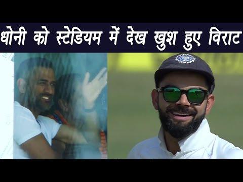 MS Dhoni seen at Ranchi stadium during 3rd test, Virat Kohli looks happy   वनइंडिया हिन्दी