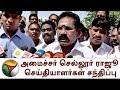 அமைச்சர் செல்லூர் ராஜூ செய்தியாளர்கள் சந்திப்பு | Press Meet At Madurai video