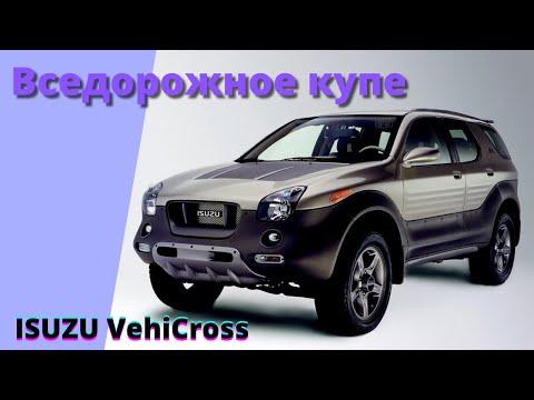 """""""Домкрат"""" Выпуск 23. ISUZU VehiCross"""