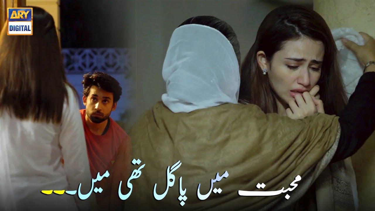 Download Tumhein Zara Sharam Nahi Aayi? Sana Javed - Bilal Abbas - ARY Digital Drama