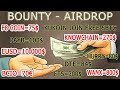 Аирдропы на которых дают от 70€ до 10 000$