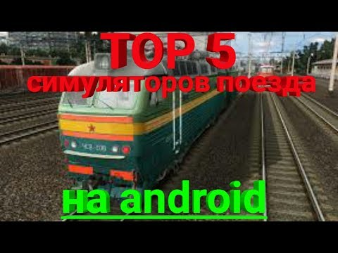 TOP 5 Train Simulator игр на Android