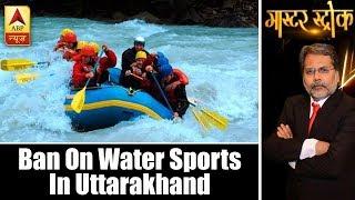 Master Stroke: Uttarakhand HC Bans Rafting, Paragliding | ABP News