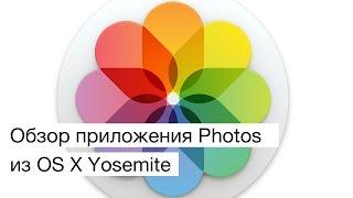 Долгожданное приложение Photos для OS X Yosemite(, 2015-02-06T13:26:34.000Z)
