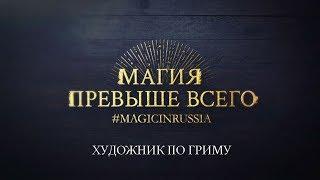 Художник по гриму –  Магия превыше всего – короткометражный фильм о российских волшебниках